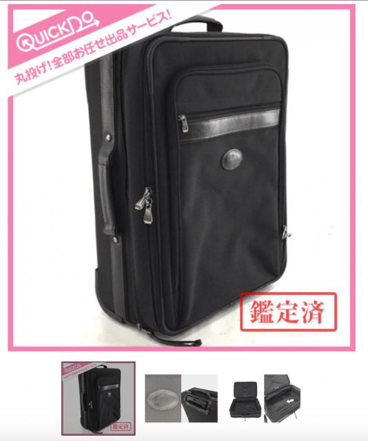 ロンシャン スーツケース