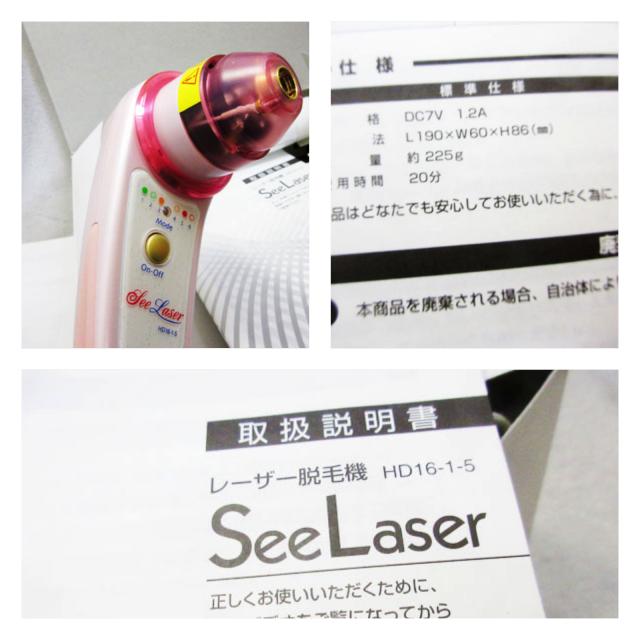 【ヤーマン】カメラ搭載シーレーザー脱毛器 HD16-1-5