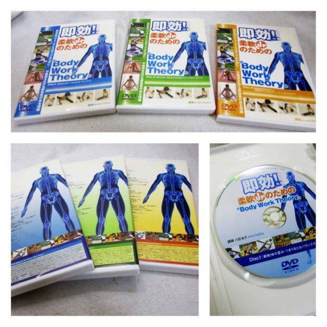 【DVD】即効!柔軟upのためのBody Work Theory 全3巻