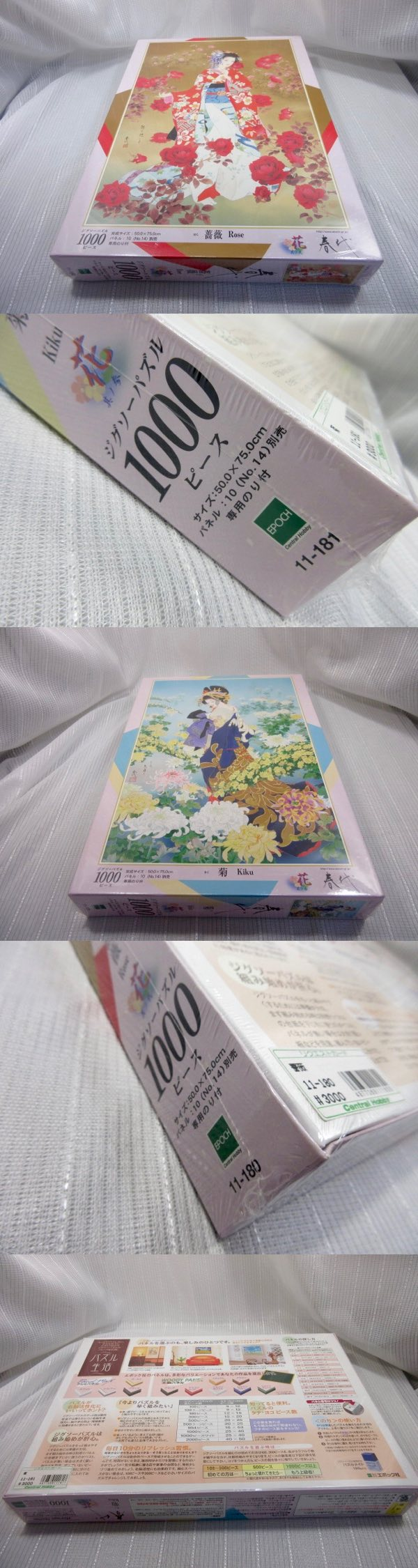 【未開封】ジクソーパズル4個セット/春代(薔薇・菊)/旧グラバー邸/シュガー
