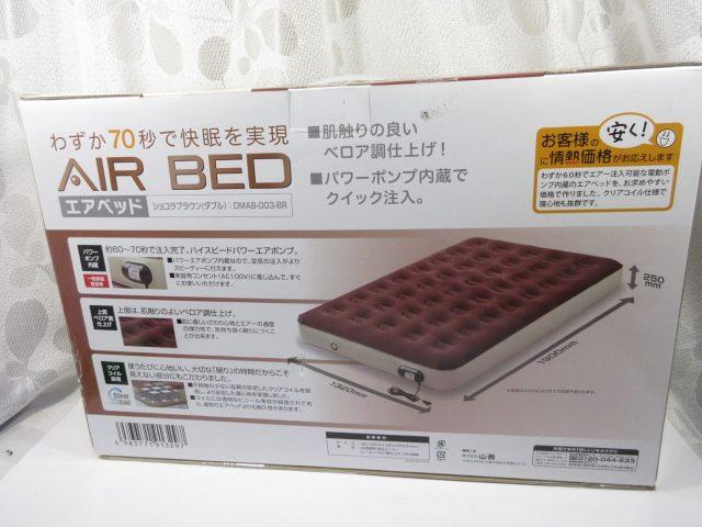 エアーダブルベッド YAMAZEN ヤマゼン DMAB-003(BR)未使用品