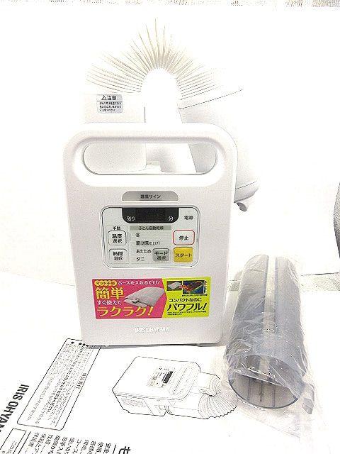 アイリスオーヤマ 布団乾燥機 マットなし FK-C1-WP ホワイト