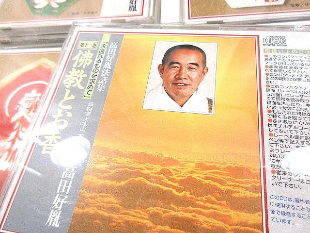 高田好胤法話集「永遠なるものを求めて」CD12巻セット 中古