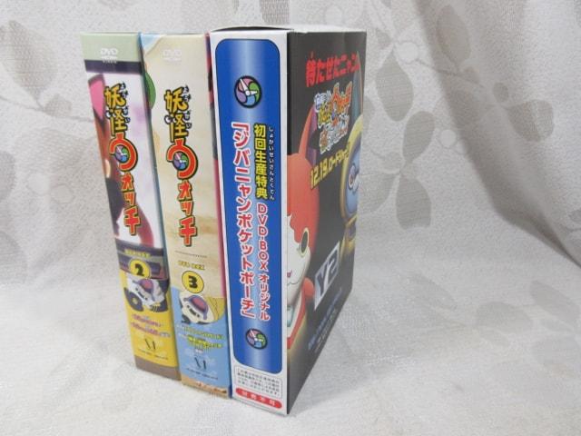 妖怪ウォッチ DVD-BOX 2・3セット【中古】