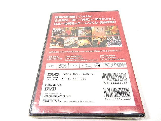 本気の朝礼【DVD】繁盛店のチームづくり /未使用品